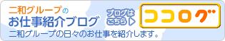 お仕事紹介ブログ