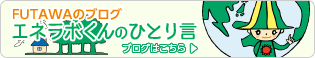 FUTAWAのブログ『エネラボくんのひとり言』
