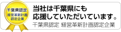 千葉県経営革新計画認定企業